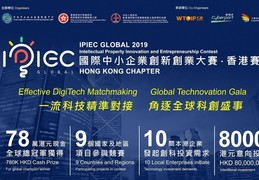 IPIEC Global 2019 HK Chapter – Project Recruitment Seminar