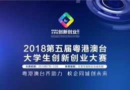 第五屆粵港澳台大學生創新創業大賽 (番禺區) The 5th Guangdong, Hong Kong, Macao and Taiwan University Students Innovation and Entrepreneurship Competition (Panyu District)