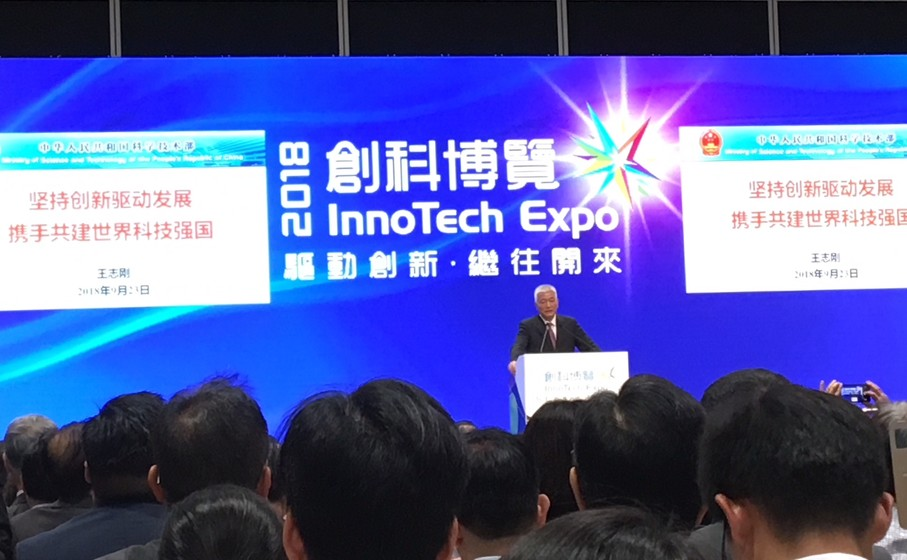 InnoTech Expo 2018 gallery photo 3